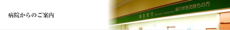 病院からのご案内|山形県立中央病院