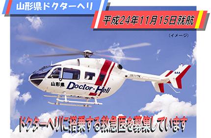 山形県ドクターヘリ